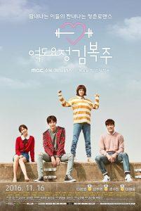 El Hada De Las Pesas Kim Bok Joo: Temporada 1