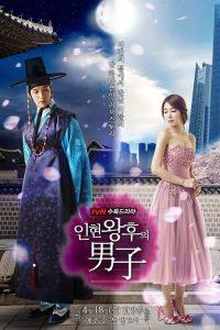 El hombre de la reina In Hyun/300 Años de Amor