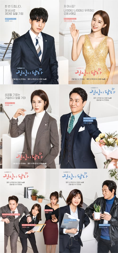 Touch Your Heart: Temporada 1