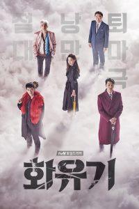 Una Odisea Coreana
