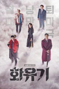 A Korean Odyssey: Temporada 1