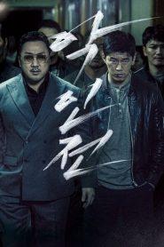 El mafioso, el policía y el demonio