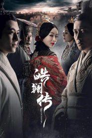 The Legend of Hao Lan: Temporada 1