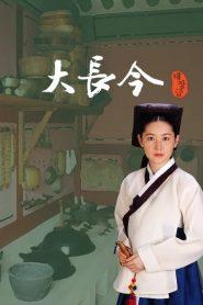 Una Joya en el Palacio / La Gran Jang Geum : Temporada 1