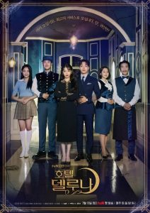 Hotel del Luna: Temporada 1
