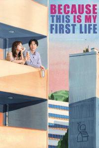 Primero es Vivir: Temporada 1