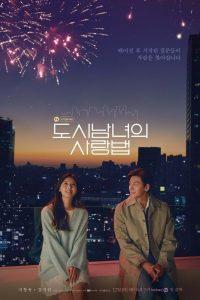 Amor en la ciudad: Temporada 1