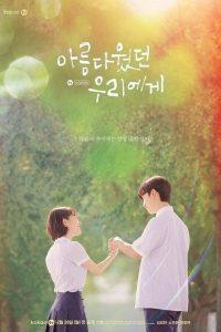 Un amor precioso: Temporada 1