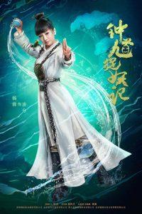 El cazademonios Kui: Temporada 1