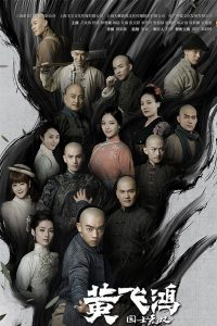 La leyenda del Doctor Fei